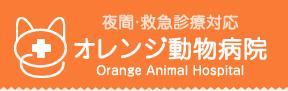病院 オレンジ 動物